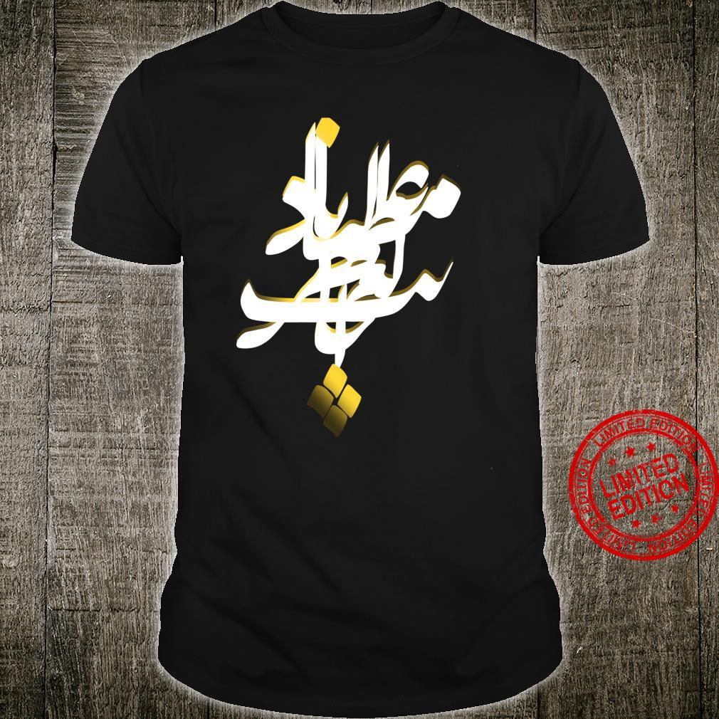 Iran Co Shirt